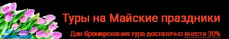 Туры на майские праздники из Санкт-Петербурга