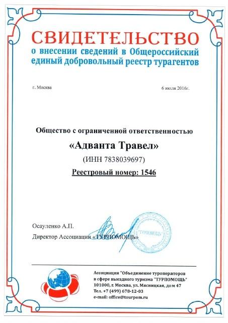 Свидетельство о регистрации в реестре турагенств