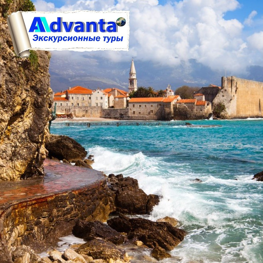 Экскурсионная  Черногория 1 + море