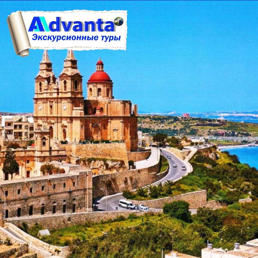 Тур на Мальту. Март, 2020 год (8 дней)