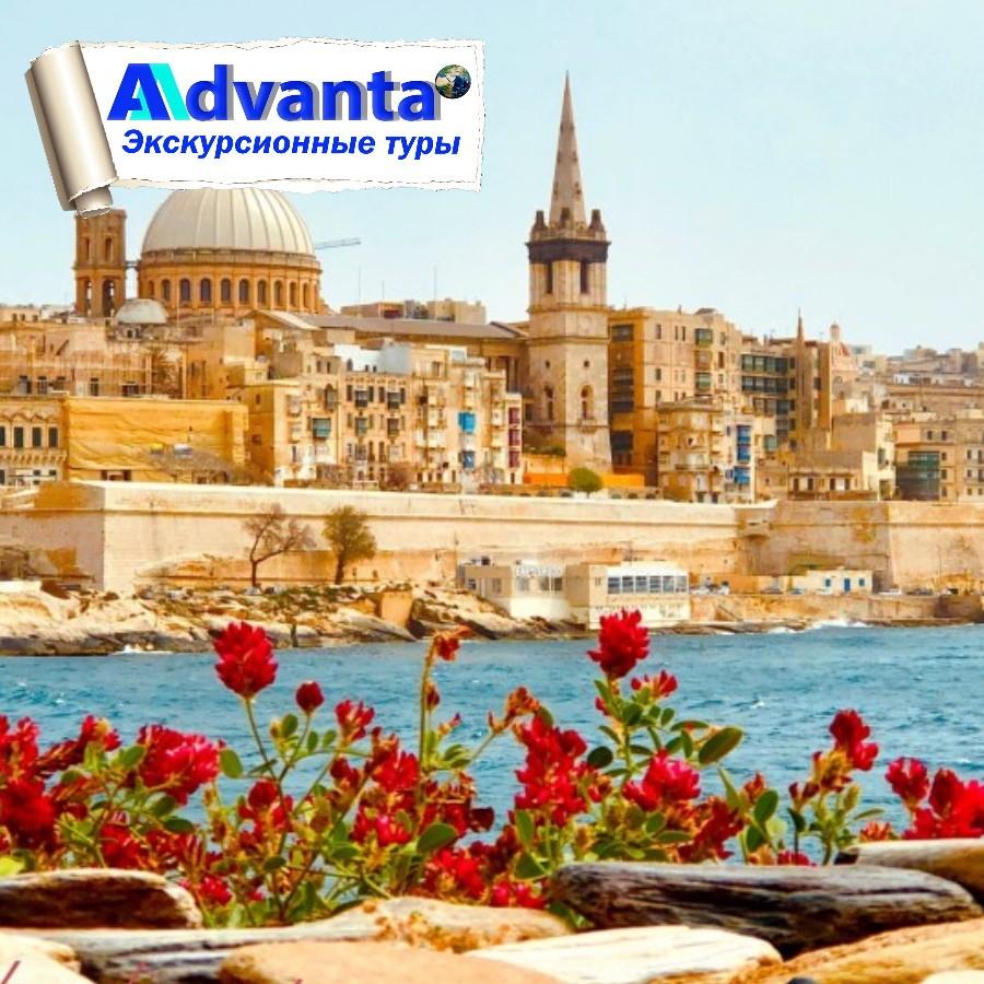 Сокровища Мальты. Вылет из Риги.