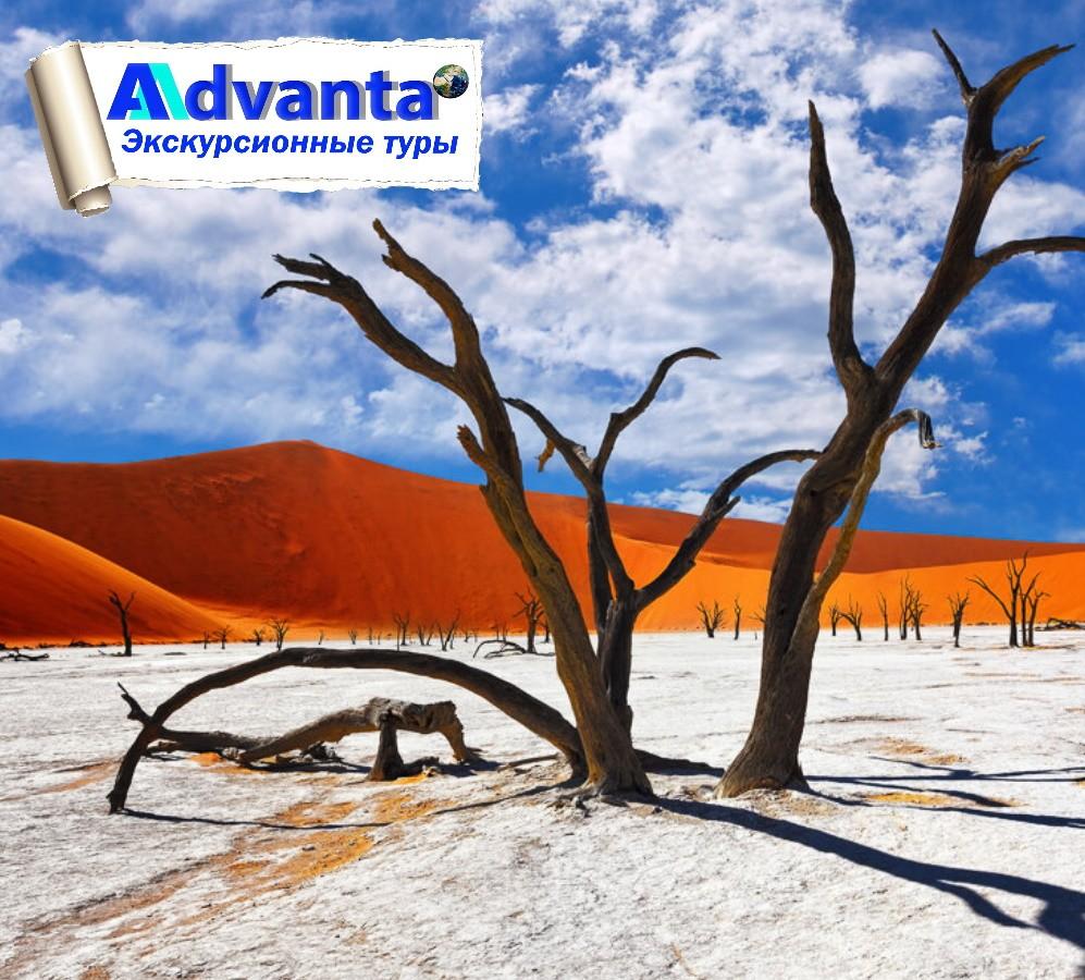 Африка. Республика Намибия