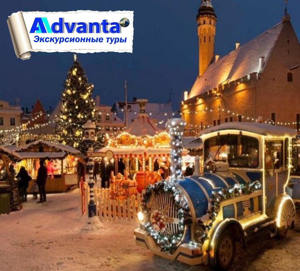 Рождественские Выходные в Таллине 2021