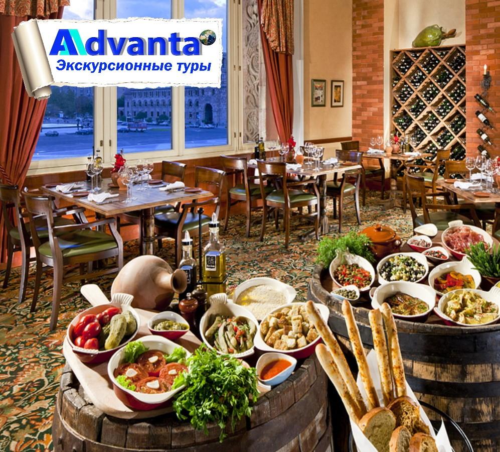 Армянская кухня - Гастрономический тур
