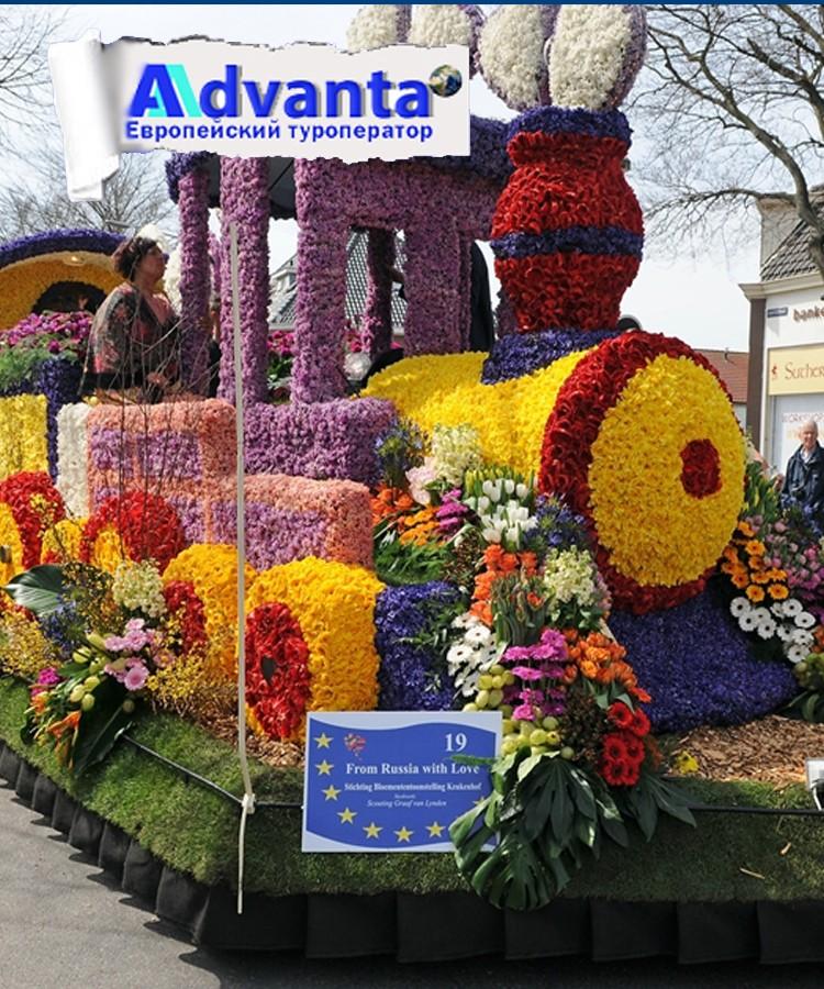Кекенхоф - на парад цветов!   (круиз)